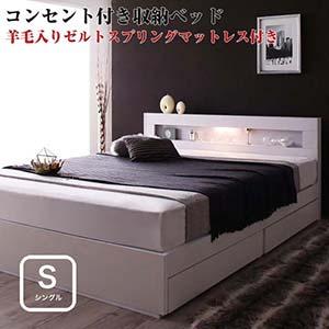 ベッド シングル マットレス付き シングルベッド LEDライト 照明付き コンセント付き 収納ベッド 収納付き 【Estado】 エスタード 【羊毛入りゼルトスプリングマットレス付き】 シングルサイズ シングルベット (代引不可)