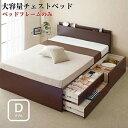 ダブルベッド 日本製 棚付き コンセント付き 仕切り板付き チェストベッド Inniti イニティ フレームのみ 収納付きベ…