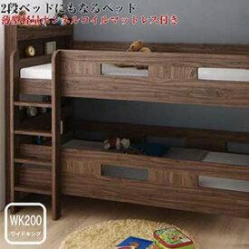 ずっと使える!2段ベッドにもなるワイドキングサイズベッド Whentoss ウェントス 薄型軽量ボンネルコイルマットレス付き ワイドK200(代引不可)(NP後払不可)