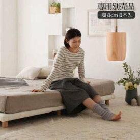 脚 別売り 高さ 8cm 8本入り 脚付きマットレス ボトムベッド専用 ベッドパーツ ベッド交換用脚セット 木製脚