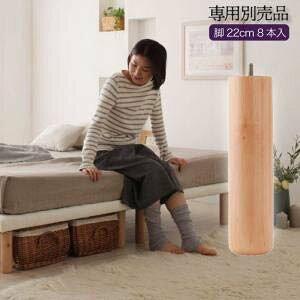 脚 別売り 高さ 22cm 8本入り 脚付きマットレス ボトムベッド専用 ベッドパーツ ベッド交換用脚セット 木製脚