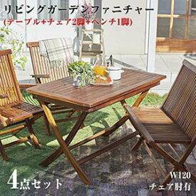 テーブル ガーデン セット 4点セットA mosso モッソ (テーブル+チェアA+ベンチ) ガーデンテーブル4点セット ガーデンセット ガーデンチェア ガーデンベンチ 木製チェア 椅子 折りたたみ椅子 4人掛け アウトドア テラス 4人用 ガーデンパーティ ベランダ