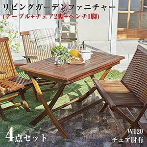 テーブル ガーデン セット 4点セットA mosso モッソ (テーブル+チェアA+ベンチ) ガーデンテーブル4点セット ガーデンセット ガーデンチェア ガーデンベンチ 木製チェア 椅子 折りたたみ椅子 4人
