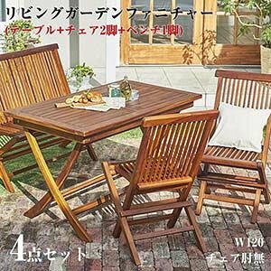 テーブル ガーデン セット 4点セットB mosso モッソ (テーブル+チェアB+ベンチ) ガーデンテーブル4点セット ガーデンセット ガーデンチェア ガーデンベンチ 木製チェア 椅子 折りたたみ椅子 4人