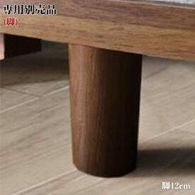 専用付属品 ライラオールソン 12cm脚(WK200〜280用) ベッド ベット オプション 脚 取り替え用脚12cm 専用脚 ロータイプ 高さ調整 ロースタイル