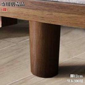 専用付属品 ライラオールソン 12cm脚(WK300用) ベッド ベット オプション 脚 取り替え用脚12cm 専用脚 ロータイプ 高さ調整 ロースタイル
