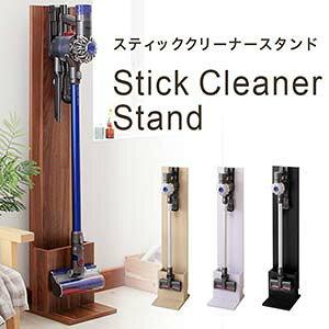 クリーナースタンド スティック STANNA スタンナ ダイソン製やマキタ製のスティッククリーナー対応 スタイリッシュで見せる収納にピッタリです。掃除機 収納 掃除機収納 掃除機立て 掃除用