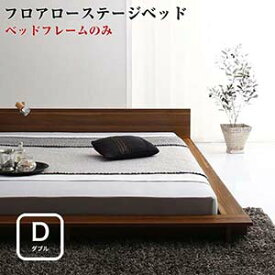 モダンデザイン シンプル フロアベッド ローステージベッド Gunther ギュンター ベッドフレームのみ ダブルサイズ(代引不可)(NP後払不可)