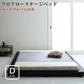 モダンデザイン シンプル フロアベッド ローステージベッド Renita レニータ ベッドフレームのみ ダブルサイズ(代引不可)(NP後払不可)