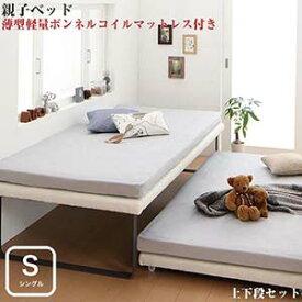 Bene&Chic 親子ベッド ベーネ&チック 薄型軽量ボンネルコイルマットレス付き 上下段セット シングル (代引不可)(NP後払不可)