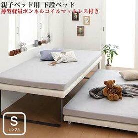 Bene&Chic 親子ベッド ベーネ&チック 薄型軽量ボンネルコイルマットレス付き 下段ベッド シングル ショート丈 (代引不可)(NP後払不可)