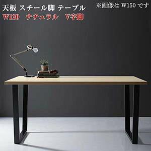 スチール脚 天然木天板 モダンデザインテーブル Gently ジェントリー ナチュラル V字脚 W120