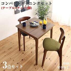 1Kでも置ける横幅68cmコンパクトダイニングセット idea イデア 3点セット(ダイニングテーブル + ダイニングチェア2脚) ブラウン W68 リビングダイニングセット テーブル 椅子 セット