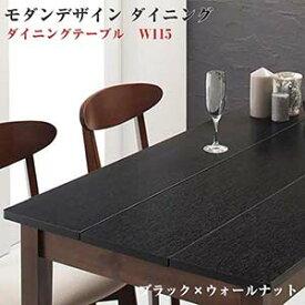 モダンデザイン ダイニング家具 Worth ワース ダイニングテーブル ブラック×ウォールナット W115