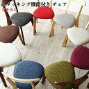 豊富なバリエーションから選べる スタッキング機能付き チェア Milky ミルキー ブラウン チェアー 椅子 いす イス