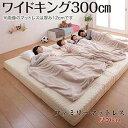 マットレス ファミリーサイズ 豊富な6サイズ展開 厚さが選べる 寝心地も満足なひろびろファミリーマットレス ワイドK3…