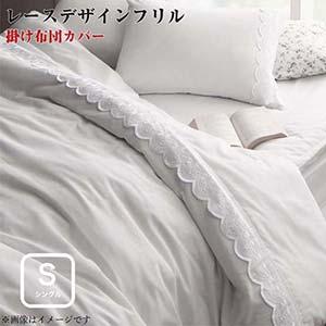 レースデザインフリルカバーリング meno メノ 掛け布団カバー シングル