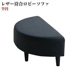 空間に合わせて色と形を選ぶレザーカバーリング待合ロビーソファ Caran Coron カランコロン ソファ 半円 2P(代引不可)