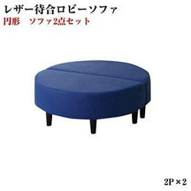 空間に合わせて色と形を選ぶレザーカバーリング待合ロビーソファセット Caran Coron カランコロン ソファ2点セット 円形 2P×2(代引不可)