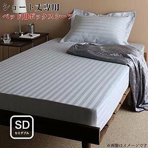 ショート丈ベッド用 6色から選べる 綿混サテン ホテルスタイルストライプカバーリング ベッド用ボックスシーツ セミダブル ショート丈