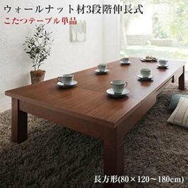 天然木ウォールナット材3段階伸長式こたつテーブル Widen-Wal ワイデンウォール こたつテーブル単品 長方形 (80×120〜180cm) コタツ 炬燵
