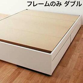 ダブルベッド シンプル 収納ベッド 収納機能付き 収納付き 【Slimo】 スリモ 【フレームのみ】 ダブルサイズ ダブルベット | ベッドフレーム フレームベッド ベット 収納付きベッド 引き出し付きベッド ヘッドレス 収納機能付ベッド(代引不可)(NP後払不可)
