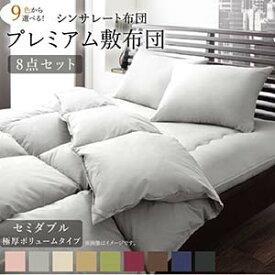 9色から選べる 布団セット シンサレート入り 布団 ふとん 8点セット プレミアム敷布団タイプ: ボリュームタイプ セミダブルサイズ