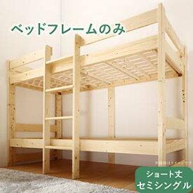 コンパクト 天然木 2段ベッド Jeffy ジェフィ ベッドフレームのみ セミシングルサイズ ショート丈 二段ベッド(代引不可)(NP後払不可)