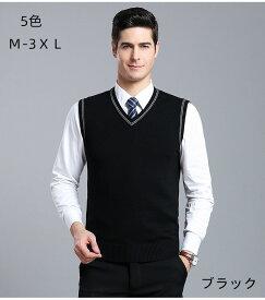 メンズファッション ベスト ニット セーター Vネック 春夏冬 5色 着心地よい 万能 すっきり オシャレ シンプル 柔らか ミディアム 通勤 ビジネス 出張 M-3XL