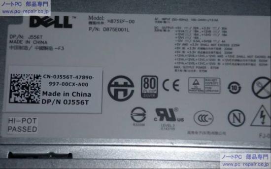 DELL 電源ユニット H875EF-00 875W Workstation用大功率 中古品