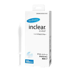 インクリア 10本入 ウェットトラスト 膣洗浄器 管理医療機器 (inclear)