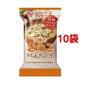 【アマノフーズのフリーズドライ味噌汁】いつものおみそ汁 3種のきのこ(10食入り) 即席 インスタント[am]
