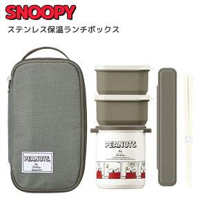 スヌーピー ステンレス 保温 ランチボックス ランチジャー 弁当箱 バッグ、箸付き おしゃれ かわいい SNOOPY キャラクター グッズ