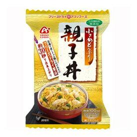 アマノフーズ 小さめどんぶり 親子丼(フリーズドライ ドライフード インスタント食品)