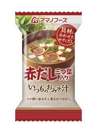 【アマノフーズのフリーズドライ味噌汁】いつものおみそ汁 赤だし(三つ葉入り)(10食入り) 即席 インスタント[am]
