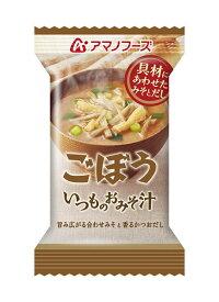 【アマノフーズのフリーズドライ味噌汁】いつものおみそ汁 ごぼう(10食入り) 即席 インスタント[am]