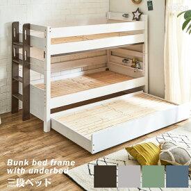 ベッド 3段ベッド 2段ベッド シングルサイズ すのこ 新生活 3人用 木製ベッド 人気 おしゃれ 無垢材 宮付き 棚付き モダン LEDライト付き コンセント付き 送料無料