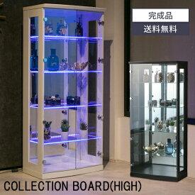 コレクションボード ディスプレイラック LED 飾り棚 コレクションケース ディスプレイ 幅70cm おしゃれ 完成品 ハイタイプ ジョリー ディスプレイ おしゃれ 収納 インテリア ガラス ケース 送料無料