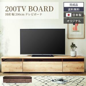 テレビ台 200 おしゃれ 幅200 tv台 テレビボード 高級感 tvボード 国産 200cm 日本製 完成品 avボード ローボード 日本製 ウォールナット色 シャビーナチュラル色 凪咲 収納 引き出し シンプル 送