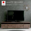 テレビボード 国産 200cm 日本製 おしゃれ テレビ台 ウォールナット色 シャビーナチュラル色 ローボード TV台 完成品…