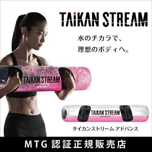 MTG タイカンストリーム アドバンス AT-TA2229F