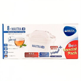 BRITA ブリタ NEW MAXTRA+ ニューマクストラプラス 新改良版 高除去タイプ 日本仕様 8個入り