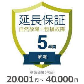 家電物損故障付き保証【5年に延長】20,001円〜40,000円