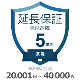 家電自然故障保証【5年に延長】20,001円〜40,000円