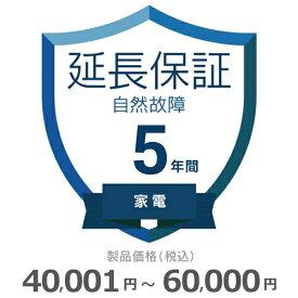 家電自然故障保証【5年に延長】40,001円〜60,000円