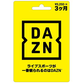 【4月15日24時間限定!当店ポイント&ワンダフルデーエントリーでポイント計7倍】ダゾーン DAZN プリペイドカード 3ヶ月