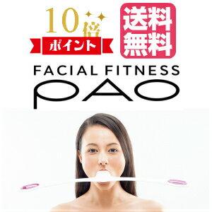 MTG PAO パオ フェイシャル フィットネス ホワイト/ブラック【ポイント10倍&送料無料】【MTG正規販売店】