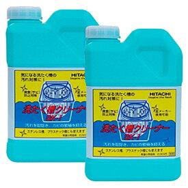【キャッシュレス5%還元店】日立 HITACHI 洗濯槽クリーナー 2個セット SK-1