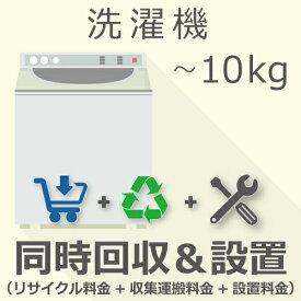 洗濯機 〜10kg 同時回収・設置チケット