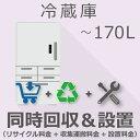 【9月20日24時間限定!エントリー後楽天カード決済でポイント6倍!】冷蔵庫 〜170L 同時回収・設置チケット